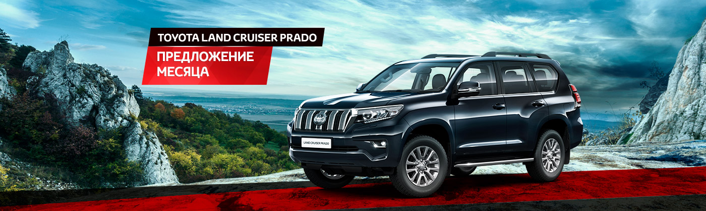 Land Cruizer PRADO