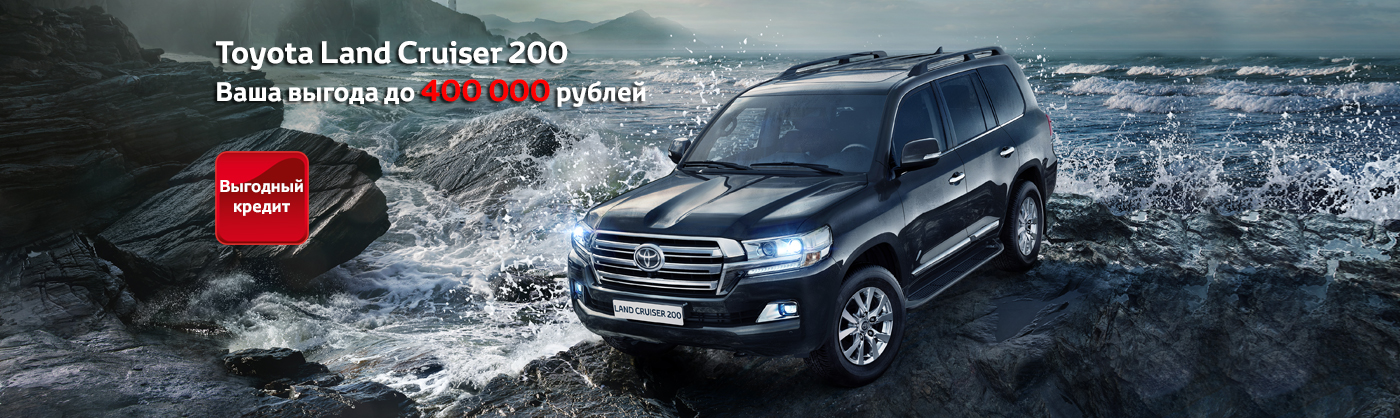 Новый Toyota Land Cruiser 200.