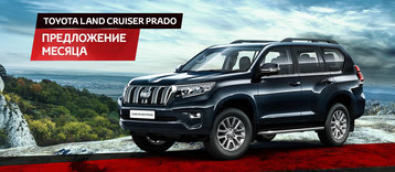 Toyota Land Cruiser Prado на привлекательных условиях!